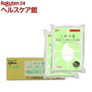 こめの香 米粉パン用ミックス粉(グルテンフリー)(900g*2袋入)【13_k】