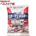 スポーツエネルギー塩飴(1kg)