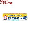 【第(2)類医薬品】タクトプラスクリーム(20g)【タクト】