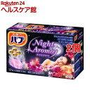 バブ ナイトアロマ(12錠*2コセット)【バブ】