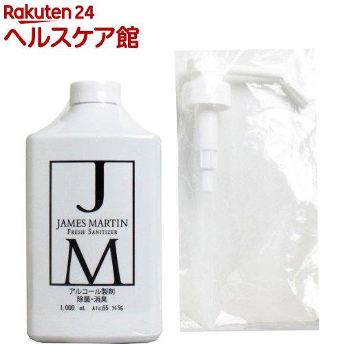 ジェームズマーティン フレッシュサニタイザー シャワーポンプ(1L)【ジェームズマーティン】[除菌 消臭]