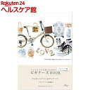 アンジュ ビギナーズBOOK デコナップ基礎編 RB-1009(1冊)
