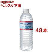 クリスタルガイザー(500mL*48本入)【19_k】【rank】【クリスタルガイザー(Crystal Geyser)】[ミネラルウォーター 500ml 48本 水 ケース]【送料無料】