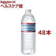 クリスタルガイザー(500mL*48本入)【クリスタルガイザー(Crystal Geyser)】[ミネラルウォーター 500ml 48本 水 ケース]【送料無料】