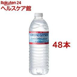 <strong>クリスタルガイザー</strong> 水(500ml*48本入)【<strong>クリスタルガイザー</strong>(Crystal Geyser)】