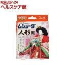 ムシューダ 人形用 防虫剤(8コ入)【ムシューダ】