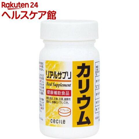 リアルサプリ カリウム 約30日分(240粒)【リアルサプリ】