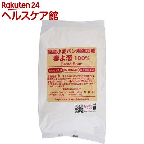 国産 小麦 パン用 強力粉 春よ恋 100%(800g)