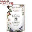 モイスト・ダイアン シャンプー ボタニカル モイストリラック...