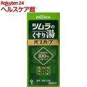 ツムラのくすり湯 バスハーブ(650mL)【ツムラのくすり湯】...