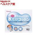 和光堂 赤ちゃんのための水だけコットン(60包入)...