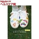 アンジュ ビギナーズBOOK デコナップ親子で作る簡単クラフト 入学入園編 RB-1010(1冊)