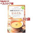 ショッピング玄米 冨貴食研 有機の玄米ポタージュ にんじん(135g*32袋セット)