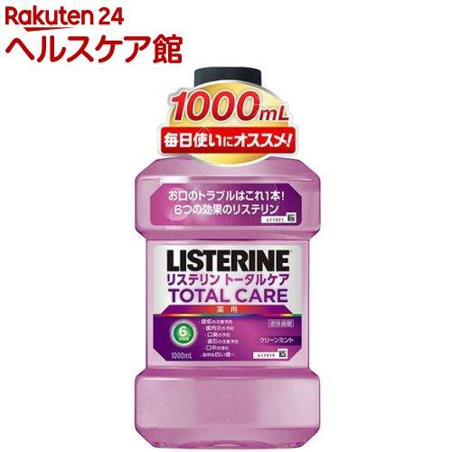 薬用リステリン トータルケア(1L)【LISTERINE(リステリン)】