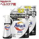 アタックZERO ドラム式専用ワンハンド 本体+詰替 超特大サイズ2個セット(1セット)【アタックZERO】