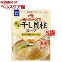 味の素KK 干し貝柱スープ 袋(50g*5コセット)