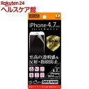 レイ・アウト iPhone6 スーパー・鮮やか反射・指紋防止光沢フィルム RT-P7FT/A1(1枚入り)【レイ・アウト】