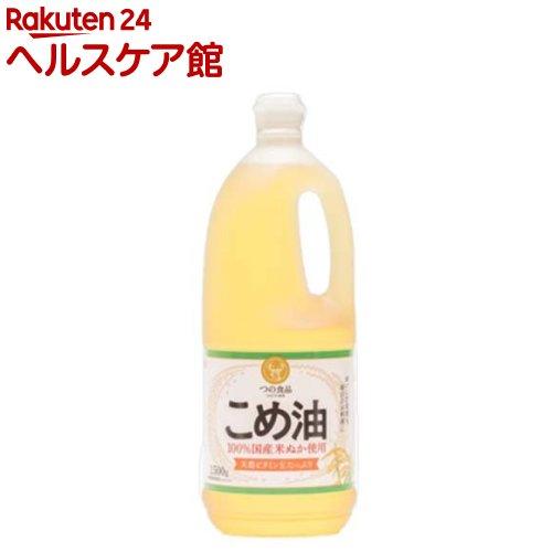 築野食品 こめ油(1.5kg)[ケンコーコム]【TSUNO(築野食品)】