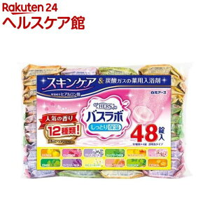 HERS バスラボ アソート 人気の香り(48錠)【バスラボ