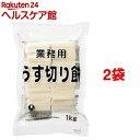 【訳あり】うさぎ うす切りもち (業務用)(1kg*2袋)