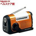 ソニー FM/AMポータブルラジオ ICF-B09 オレンジ(1台)【SONY(ソニー)】