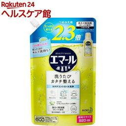<strong>エマール</strong> 洗濯洗剤 リフレッシュグリーンの香り 詰め替え 大サイズ(920mL)【<strong>エマール</strong>】[おしゃれ着洗剤 つめかえ 詰替 液体 ドライマーク]