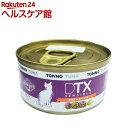 グリーンフィッシュ DTX センシブル キャット缶 ツナ・ハーブ(85g)
