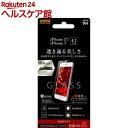 AppLe iPhone8/iPhone7 ガラスフィルム 9H 光沢 0.33mm 貼付けキット付 RT-P14FG/CK(1枚入)【レイ・アウト】