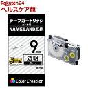ネームランド用互換テープ 透明/黒文字/8m/9mm幅 CTC-CXR9X(1個)