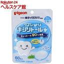ピジョン タブレットU なめらかヨーグルト味(35g(60粒...