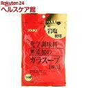 ユウキ 化学調味料無添加のガラスープ 袋(70g)【more30】