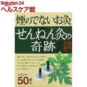 煙のでないお灸 せんねん灸の奇跡 レギュラー(50点入)【せ...