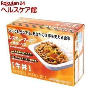レスキューフーズ 一食ボックス(牛丼)【レスキューフーズ】