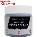 ターナー マグネットペイント 水性 黒 MG170031(170mL)【ターナー】