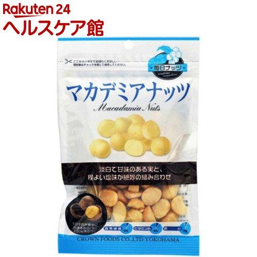 クラウンフーヅ マカデミアナッツ(45g)【クラウンフーヅ】