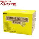 メタバイオ(2カプセル*30包)【ROTTS(ロッツ)】