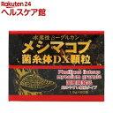 メシマコブ菌糸体DX 顆粒(1.5g*60包)【ユウキ製薬(サプリメント)】【送料無料】