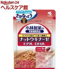 小林製薬 栄養補助食品 ナットウキナーゼ・DHA・EPA(30粒入)【spts9】【小林製薬の栄養補助食品】