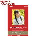 キヤノン 写真用紙・光沢 ゴールド A4 GL-101A420(20枚入)