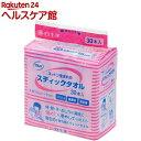 サルバ スティックタオル 個包装タイプ(30本入)【サルバ】