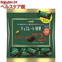 チョコレート効果カカオ72%大袋(225g)【チョコレート効...