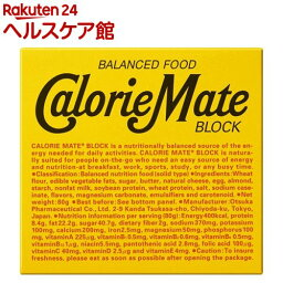 <strong>カロリーメイト</strong> ブロック チーズ味(4本入(80g))【o9c】【<strong>カロリーメイト</strong>】