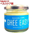 ギーイージー(100g)【GHEE EASY(ギー・イージー)】