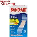 バンドエイド 透明タイプ(20枚入)【バンドエイド(BAND-AID)】