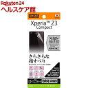 レイアウト Xperia Z3 コンパクト さらさらタッチ反射・指紋防止 RT-SO02GF/H1(1枚入)【レイ・アウト】