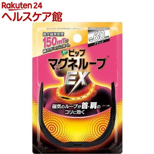 ピップ マグネループEX 高磁力タイプ ブラック 60cm(1コ入)【ピップマグネループEX】【送料無料】