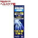 【第(2)類医薬品】メディータム水虫液(セルフメディケーショ...