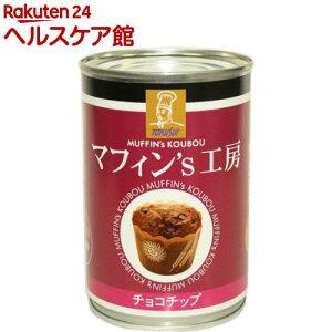 マフィン'S工房 チョコチップ(2コ入*1缶入)【トクスイのパン缶】