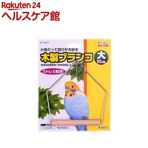 木製ブランコ(大サイズ)【ピッコリーノ】