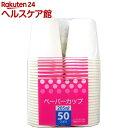 LCペーパーカップ(50コ入)